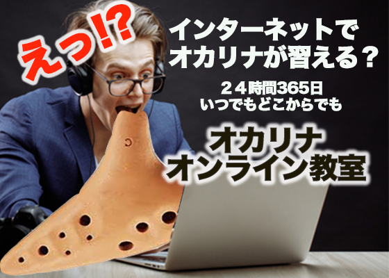 オカリナオンライン教室